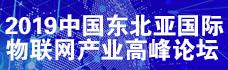 東北亞物聯網産業高峰論壇精彩回顧