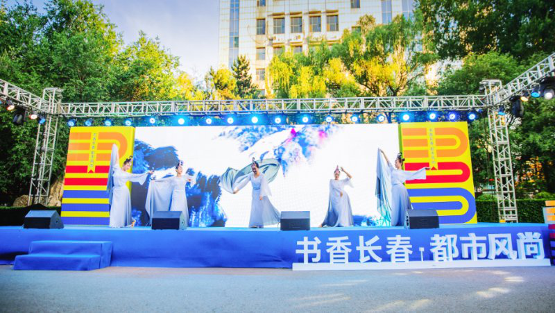 2020長春市民讀書節活動啟幕