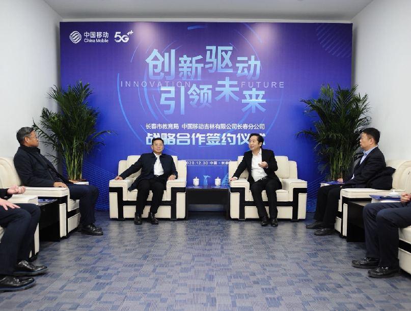 長春市教育局與中國移動長春分公司簽戰略合作協議