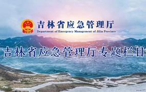 吉林省應急管理廳資訊專欄